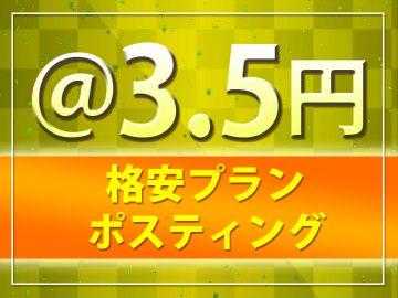 3.5円ポスティング